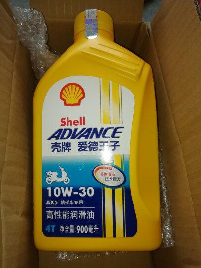 壳牌 爱德王子AX3 SG 4T 摩托车机油 润滑油 15W-40 1升 晒单图