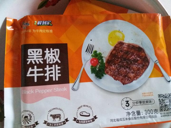 福成鲜到家 原切牛排(黑椒味) 300g/袋  2-3片装 西餐 烧烤食材 晒单图