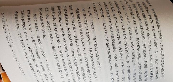 毒木圣经 晒单图