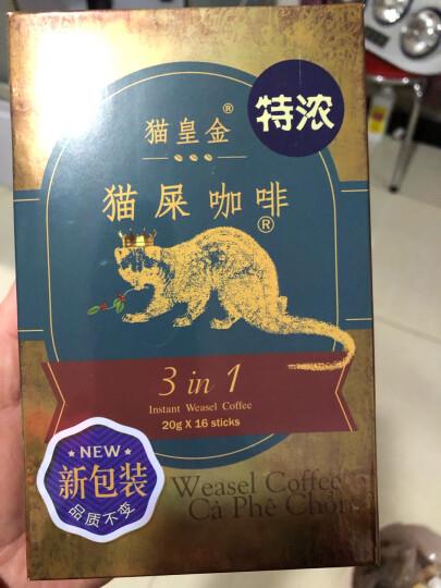 猫皇金 特浓猫屎咖啡 三合一速溶咖啡320克  越南进口咖啡 晒单图
