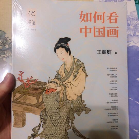 优雅01 如何看中国画 中信出版社图书 晒单图