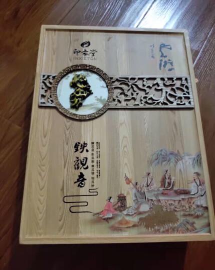 【热卖好茶】 2020新茶印象堂茶叶铁观音500g 健康乌龙茶浓香铁观音礼盒装 晒单图