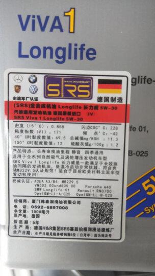 塞兹伯根(SRS) Longlife长力威 德国原装进口全合成汽车发动机油 5W-30 ACEA A3/B4级 1L 晒单图