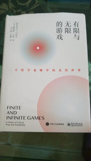 有限与无限的游戏:一个哲学家眼中的竞技世界 晒单图