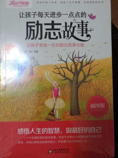 正版成长不烦恼系列丛书 全套8册 小学生二三四五年级儿童读物青少年励志小说故事儿童文学 晒单图