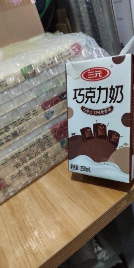 三元 巧克力奶 250ml*24盒/箱 晒单图
