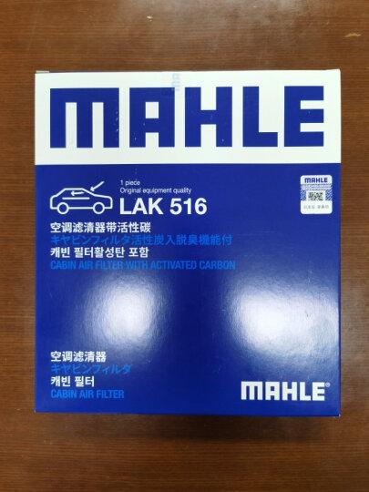 马勒(MAHLE)带碳空调滤清器|活性炭空调滤芯|空调格 03-06款福特 老蒙迪欧 2.0 2.5 晒单图