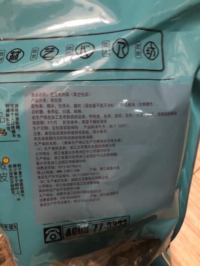 五芳斋 中华老字号 大肉粽子真空140克*10只端午节粽子嘉兴粽子特产鲜肉粽量贩装1400克 晒单图