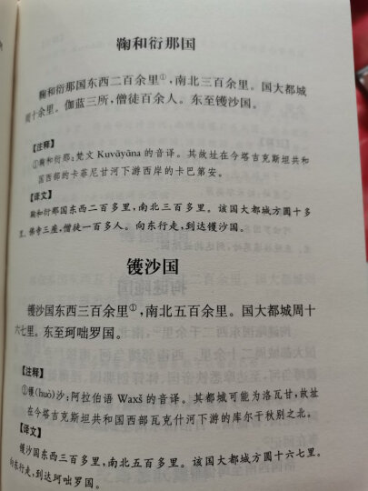徐霞客游记(中华经典名著全本全注全译丛书/三全本·全4册)《典籍里的中国》第八期隆重推出《徐霞客游记》。 晒单图