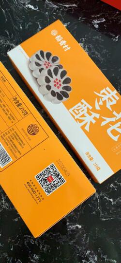 稻香村 特色糕点 休闲点心 零食饼干 枣花酥210g 晒单图