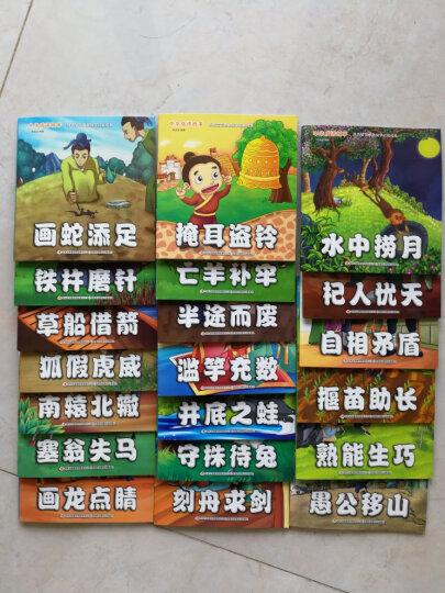 一年级课外阅读必读书 中华成语故事大全注音版寓言故事绘本20册儿童读物3-12岁小学生课外阅读书籍 晒单图