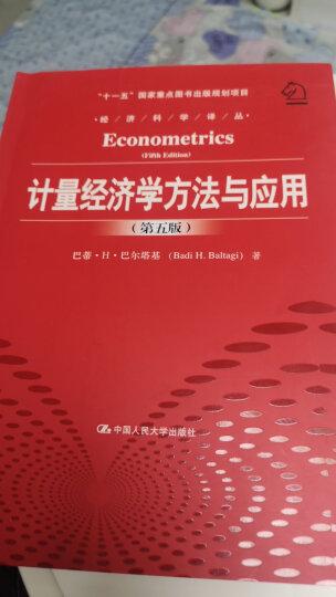 """计量经济学方法与应用(第五版)(经济科学译丛;""""十一五""""国家重点图书出版规划项目) 晒单图"""