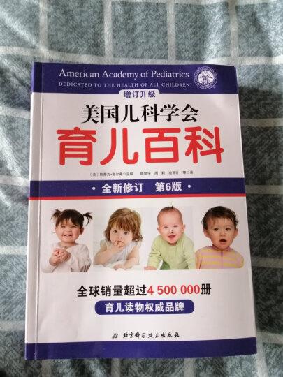 美国儿科学会实用喂养指南(第2版) 晒单图