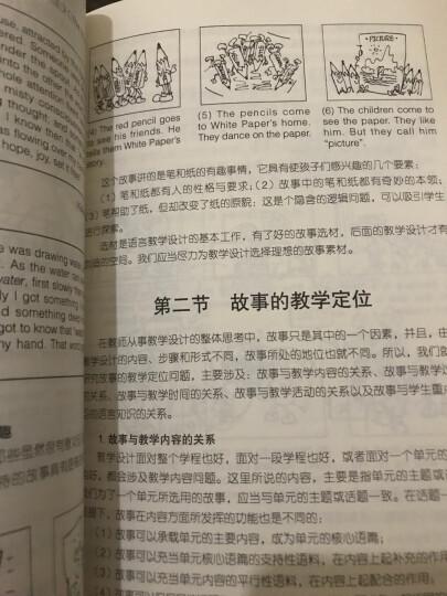 小学英语故事教学(外研社基础外语教学与研究丛书·英语教师实践系列) 晒单图