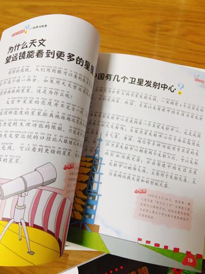 十万个为什么(小学生彩绘版 全注音 共8册 恐龙小Q) 晒单图