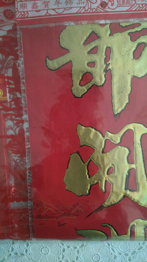 宫薰 2020春联鼠年生肖春节对联大礼包中国结窗花红包福字门贴年画过新年装饰套装新春节用品 奢华大礼包套餐(39件套) 晒单图