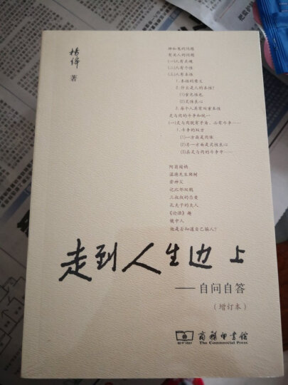 走到人生边上 增订本 杨绛散文作品全集 晒单图