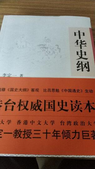 中华史纲:港台权威读本 晒单图