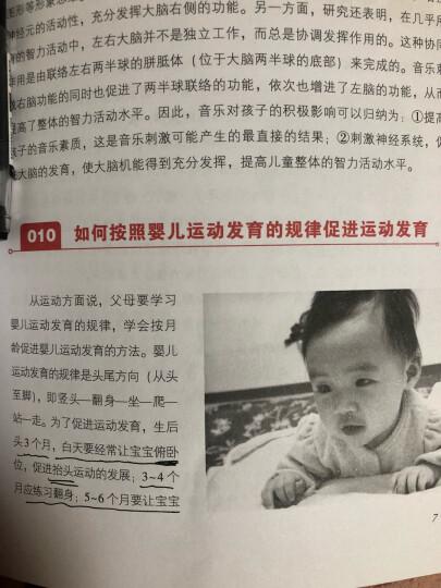 婴幼儿养育和早期教育实用手册 晒单图