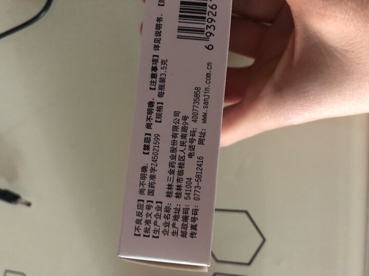 三金 桂林西瓜霜 桂林三金 3.5克 咽痛口舌生疮 急慢性咽炎 口腔溃疡 晒单图