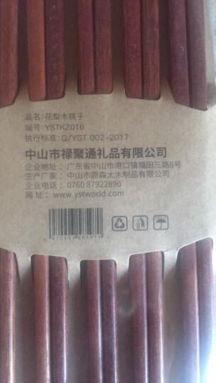 原森太 天然红檀木筷子原木家用无漆无蜡红木筷子10双套装    晒单图