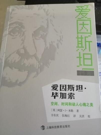 改变世界的方程:牛顿、爱因斯坦和相对论 晒单图
