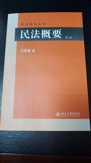 王泽鉴系列:人格权法 晒单图