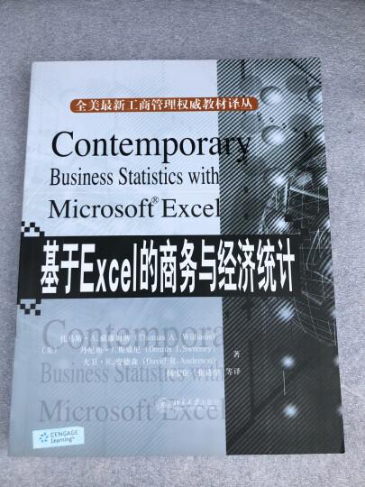 全美最新工商管理权威教材译丛·基于Excel的商务与经济统计 晒单图