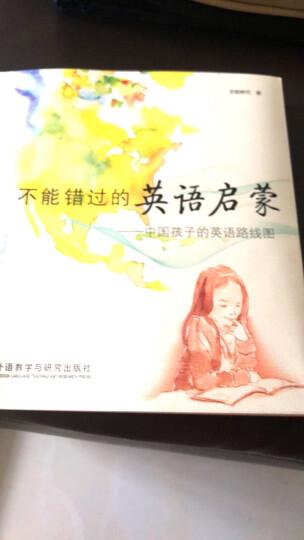 不能错过的英语启蒙 中国孩子的英语路线图 晒单图