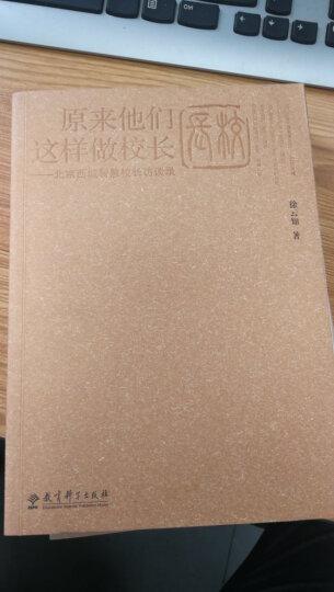 大夏书系·忠告中层:给学校中层管理者的47封信 晒单图