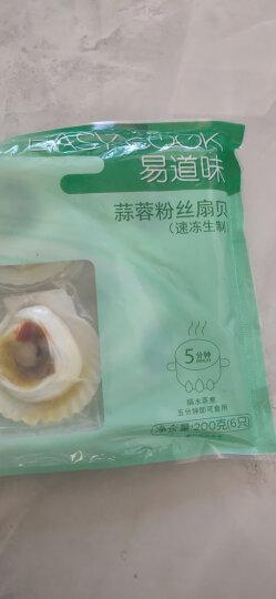 獐子岛 冷冻蒜蓉粉丝小扇贝 200g 6只 烧烤食材 海鲜水产 晒单图
