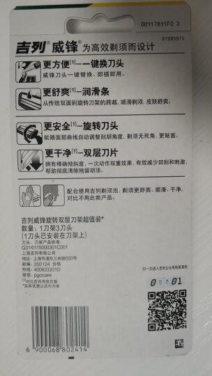 吉列(Gillette) 手动剃须刀刮胡刀刀片 吉利 旋转双层 威锋(5刀头)(此商品不含刀架) 晒单图