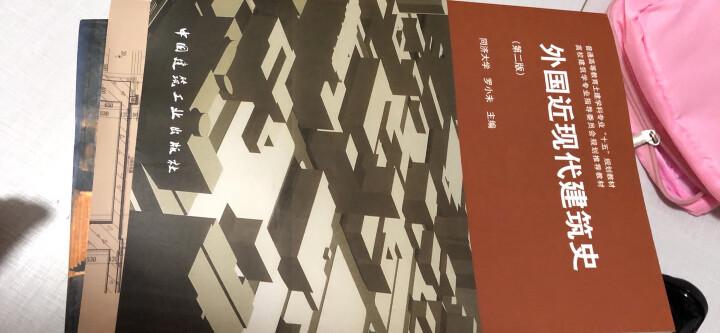 外国近现代建筑史 第2版 罗小未主编  9787112060221 住房城乡建设部土建类专业规划教材 晒单图