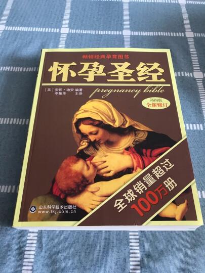 妈妈宝宝大百科:怀孕、月子、育儿、护理、疾病全知道(套装共3册) 晒单图