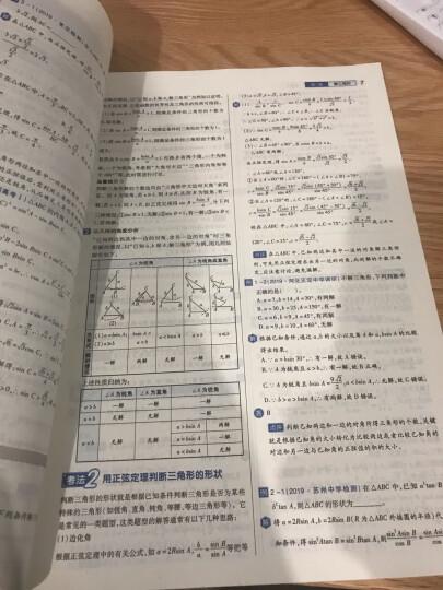 300个 2020新版王后雄教材完全解读高中数学必修五苏教版 晒单图