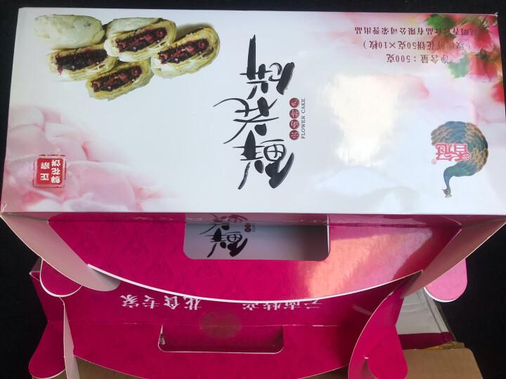 【满99减50】香冠鲜花饼礼盒云南特产传统糕点好吃的休闲零食情人节礼包礼品早餐饼 500g*2盒 晒单图