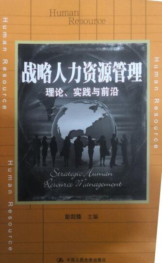 战略人力资源管理:理论、实践与前沿/教育部经济管理类主干课程教材 晒单图