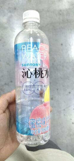 三得利(Suntory)沁桃水 蜜桃风味饮料 清甜果味饮料550ml*15瓶 整箱  新老包装随机发货 晒单图