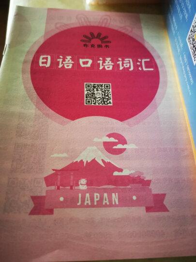 新版中日交流标准日本语 初级+中级+高级 第二版6本 日语入门自学教材 日语教材 晒单图