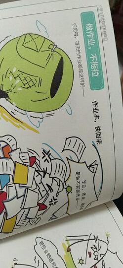 培养孩子强大的内心 智能伴读(套装共6册) 晒单图