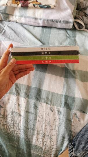 海润阳光·宝宝视觉激发·升级版:(套装共4盒)新生婴儿黑白卡片婴儿早教闪卡 宝宝视觉追视大卡 彩色卡 晒单图