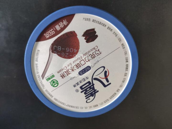 八喜 冰淇淋 巧克力口味  550g*1桶 晒单图