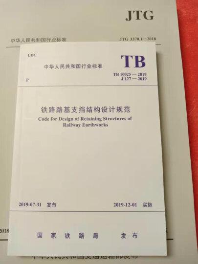 正版现货 GB/T 50123-2019 土工试验方法标准2019-10-01实施 中国计划出版社 晒单图
