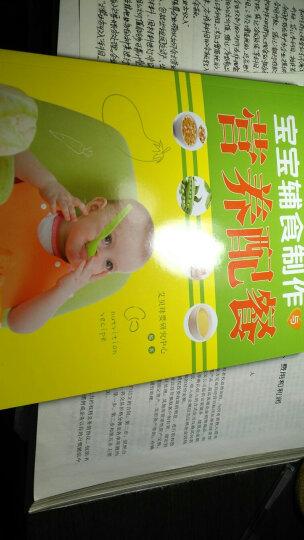 宝宝辅食制作与营养配餐 0-1-2-3岁婴儿儿童食谱大全读物 让宝宝爱上辅食母婴喂养书籍 晒单图