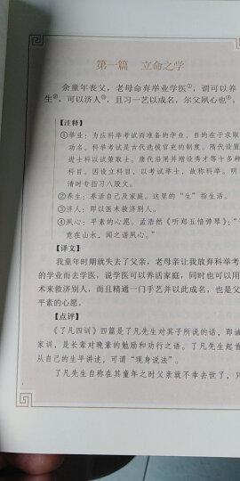中华经典藏书:孙子兵法·三十六计 晒单图