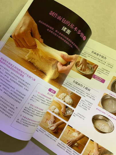 最详尽的面包制作教科书(修订本) 晒单图