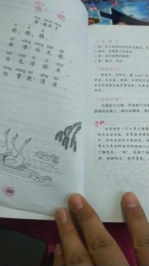 开心语文:小学生必背古诗词70首 开心全解 晒单图