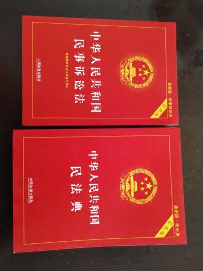 中华人民共和国民事诉讼法实用版(根据最新民诉解释修订 2015最新版 实用版) 晒单图