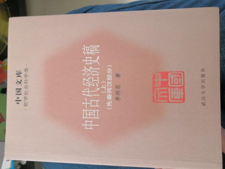 中国文库·哲学社会科学类:中国古代经济史稿(套装全3册) 晒单图