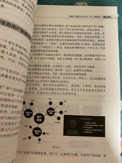 淘宝十年产品事(博文视点出品) 晒单图